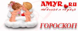 Гороскоп на сайте знакомств Amyr.Ru